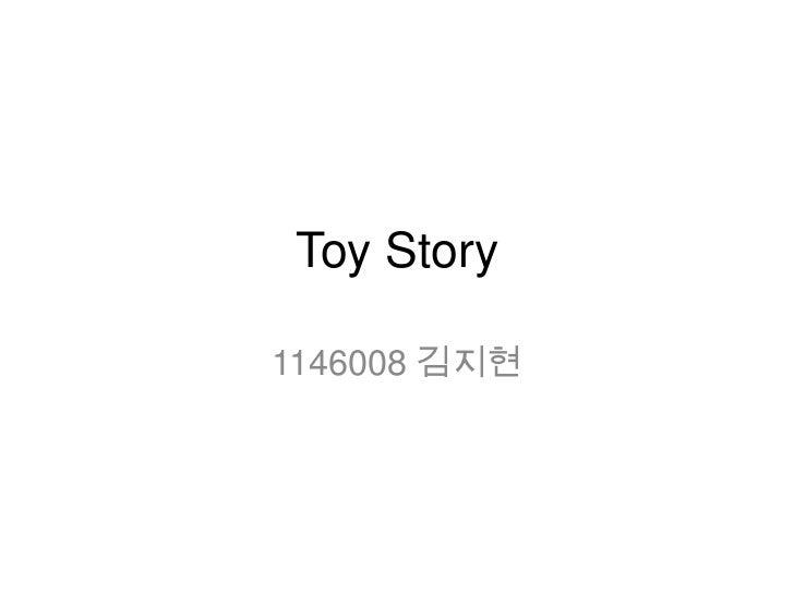 Toy Story1146008 김지현