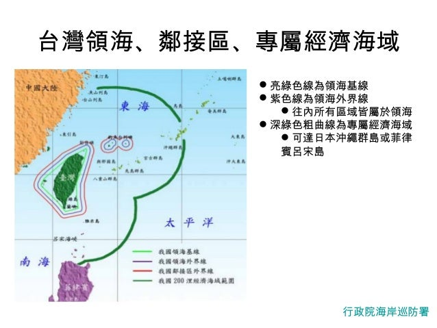 台灣領海、鄰接區、專屬經濟海域行政院海岸巡防署亮綠色線為領海基線紫色線為領海外界線往內所有區域皆屬於領海深綠色粗曲線為專屬經濟海域可達日本沖繩群島或菲律賓呂宋島
