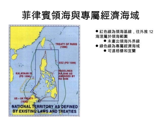 菲律賓領海與專屬經濟海域紅色線為領海基線,往外推 12海浬屬於領海範圍未畫出領海外界線綠色線為專屬經濟海域可達梧棲和宜蘭
