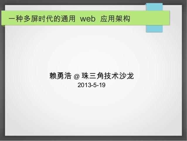 一种多屏时代的通用 web 应用架构赖勇浩 @ 珠三角技术沙龙2013-5-19