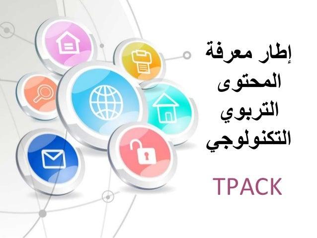 TPACK إطارمعرفة المحتوى التربوي التكنولوجي