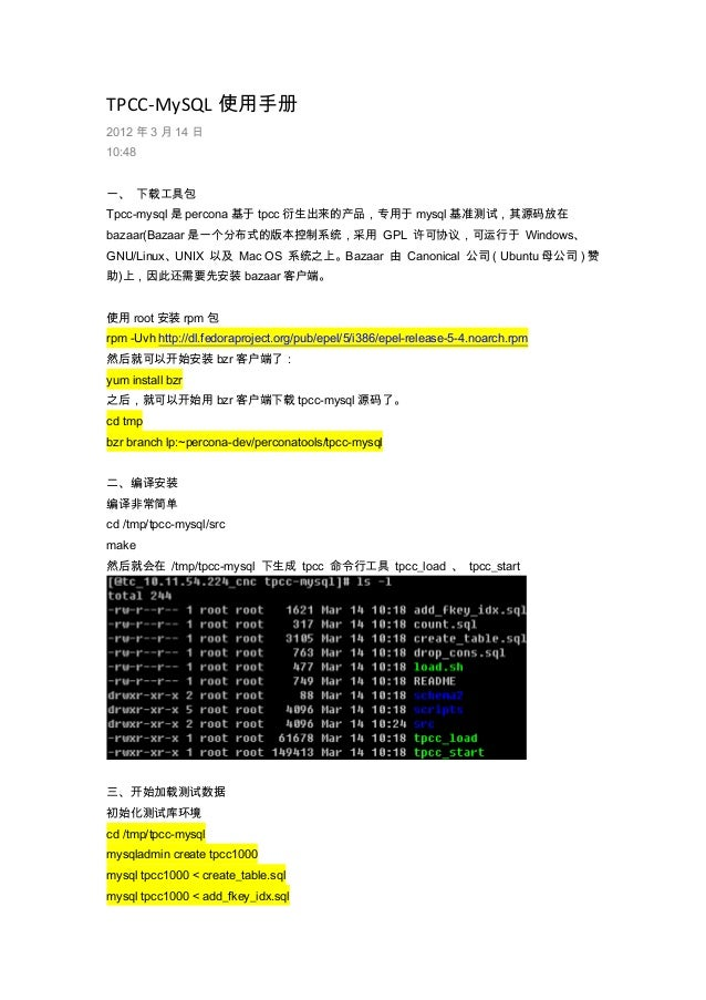 TPCC-MySQL 使用手册 2012 年 3 月 14 日 10:48 一、 下载工具包 Tpcc-mysql 是 percona 基于 tpcc 衍生出来的产品,专用于 mysql 基准测试,其源码放在 bazaar(Bazaar 是一个...