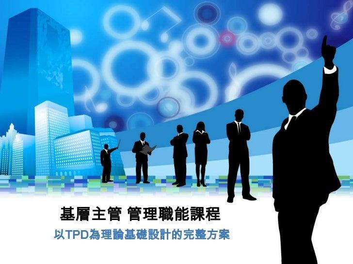 基層主管 管理職能課程以TPD為理論基礎設計的完整方案