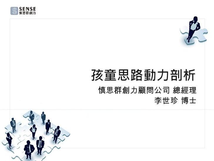 慎思群創力顧問公司 總經理 李世珍 博士