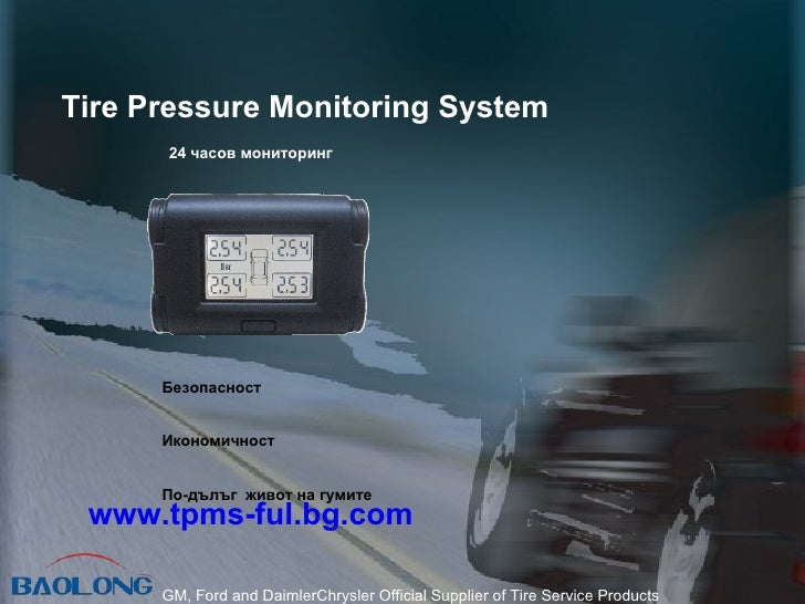 GM, Ford and DaimlerChrysler Official Supplier of Tire Service Products  Tire Pressure Monitoring System 24  часов монитор...