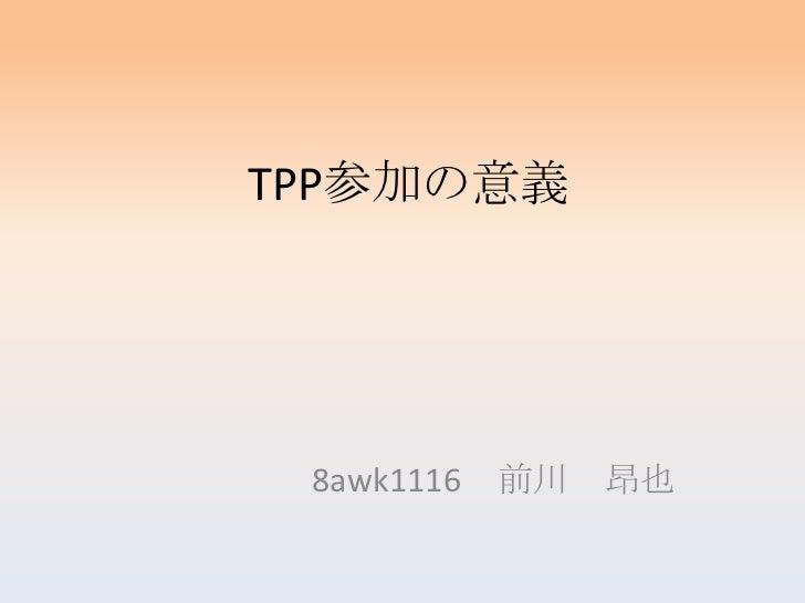 TPP参加の意義 8awk1116   前川 昂也