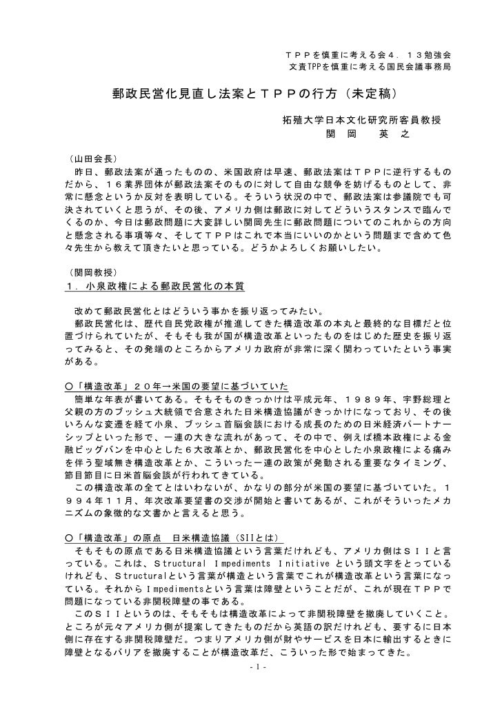 TPPを慎重に考える会4.13勉強会                                文責TPPを慎重に考える国民会議事務局      郵政民営化見直し法案とTPPの行方(未定稿)                         ...