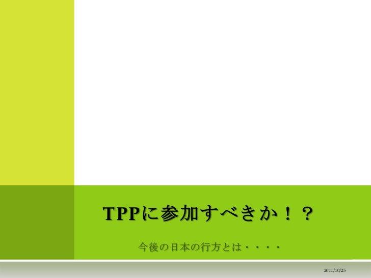 TPPに参加すべきか!?               2011/10/25