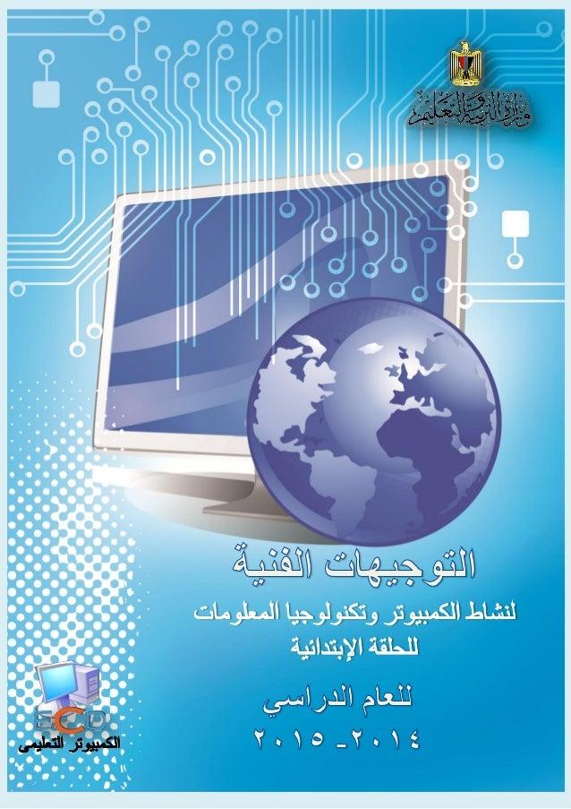التوجيهات الفنية لمادة الكمبيوتر وتكنولوجيا المعلومات للحلقة الإبتدائية 2  الكمبيوتر التعليمي