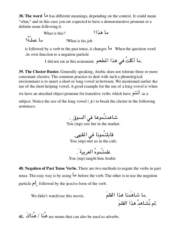 No No It Is To Much A R A B I C T Arabic Quotes Arabic Awesome Life Quotes In Arabic With English Translation