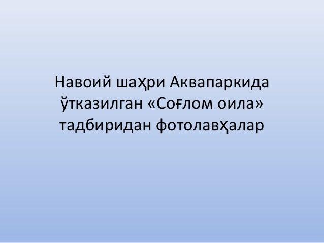 Навоий шаҳри Аквапаркида  ўтказилган «Соғлом оила»  тадбиридан фотолавҳалар