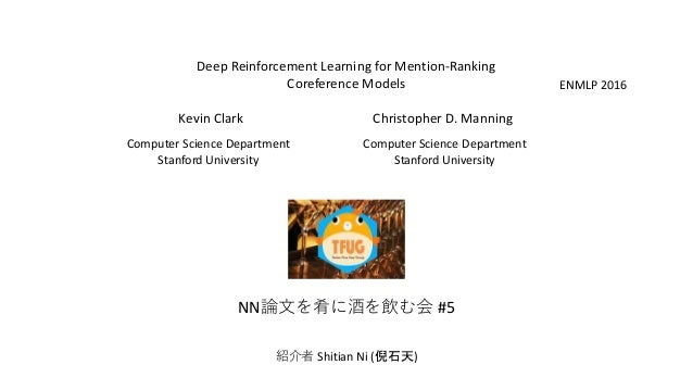 NN論文を肴に酒を飲む会 #5 紹介者 Shitian Ni (倪石天) ENMLP 2016 Deep Reinforcement Learning for Mention-Ranking Coreference Models Kevin C...