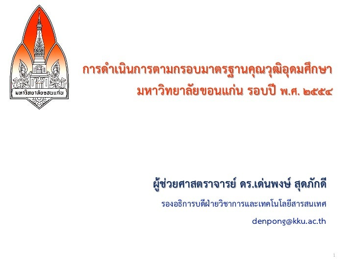 Khon Kaen University TQF Process 2011