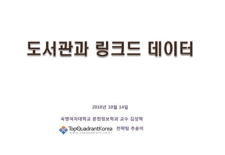 2010년 10월 14일숙명여자대학교 문헌정보학과 교수 김성혁                전략팀 추윤미
