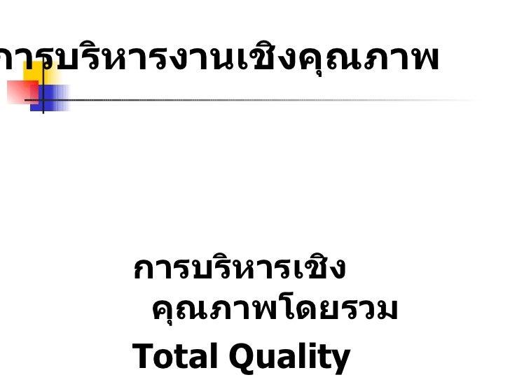 <ul><li>การบริหารเชิงคุณภาพโดยรวม   </li></ul><ul><li>Total Quality Management;TQM </li></ul>การบริหารงานเชิงคุณภาพ