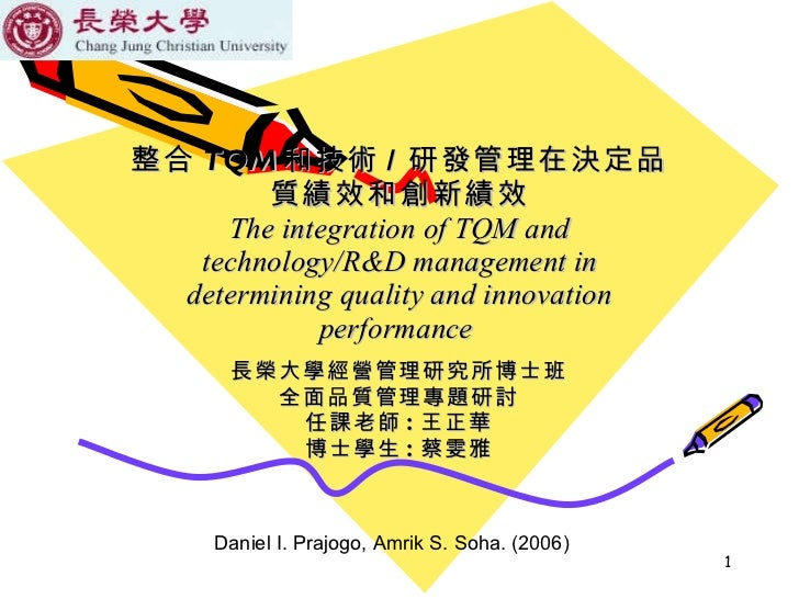 整合 TQM 和技術 / 研發管理在決定品質績效和創新績效 The integration of TQM and technology/R&D management in determining quality and innovation p...
