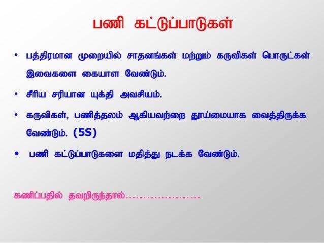 Namashivaya Pathigam Lyrics in Tamil PDF - Penmai.pdf