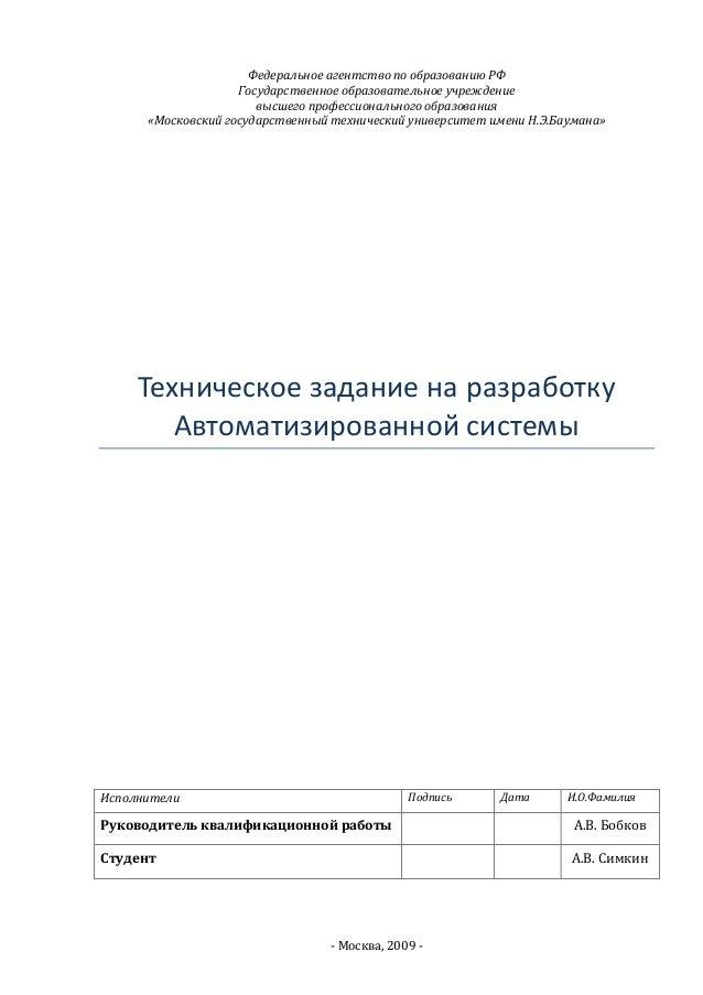 Техническое задание на бухгалтерское сопровождение копия паспорта для регистрации ип в одном экземпляре