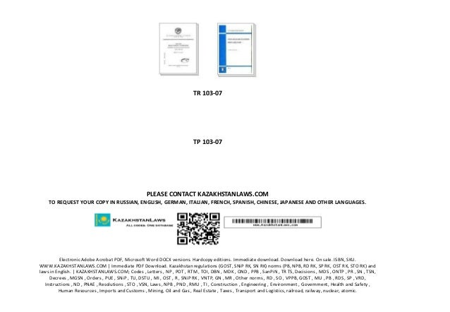 TR 103-07 ТР 103-07 PLEASE CONTACT KAZAKHSTANLAWS.COM TO REQUEST YOUR COPY IN RUSSIAN, ENGLISH, GERMAN, ITALIAN, FRENCH, S...