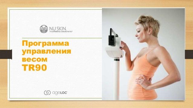 Программа управления весом TR90