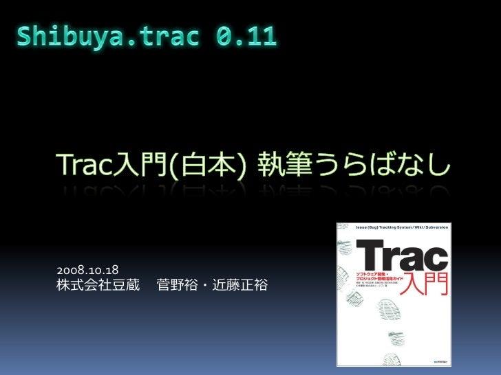 2008.10.18 株式会社豆蔵       菅野裕・近藤正裕