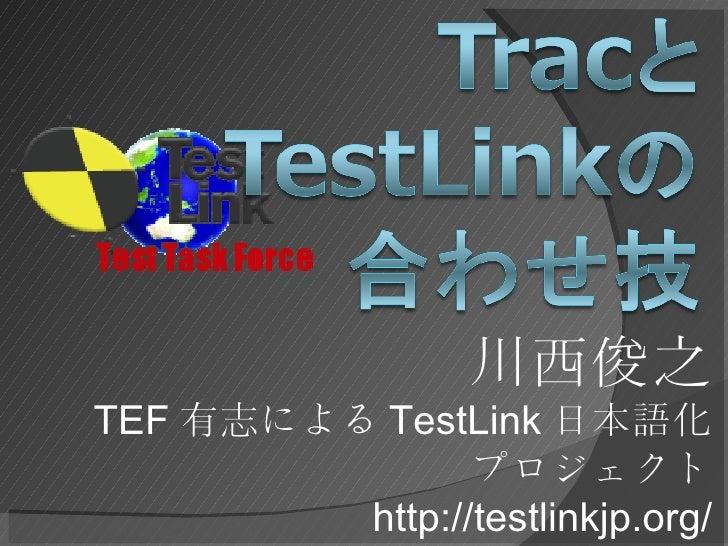 川西俊之 TEF 有志による TestLink 日本語化 プロジェクト http://testlinkjp.org/