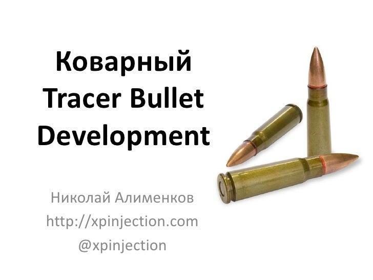 КоварныйTracer BulletDevelopment Николай Алименковhttp://xpinjection.com     @xpinjection