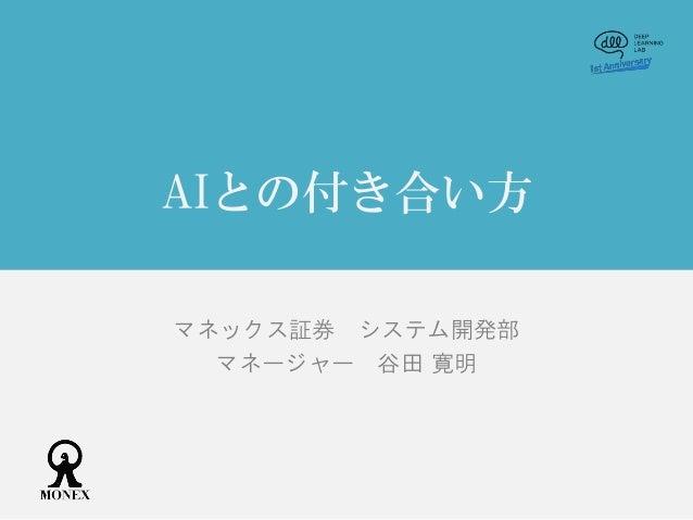 AIとの付き合い方 マネックス証券 システム開発部 マネージャー 谷田 寛明