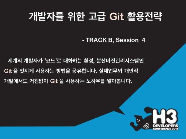 """2011년 KTH H3 컨퍼런스 Track B, 세션4 """"Advanced Git"""" by A.J Slide 2"""