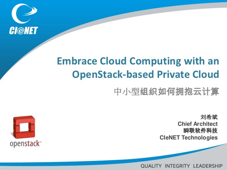 Embrace Cloud Computing with an  OpenStack-based Private Cloud          中小型组织如何拥抱云计算                                刘希斌   ...