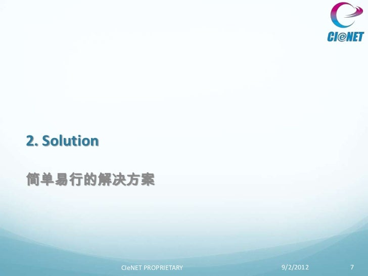 2. Solution简单易行的解决方案              CIeNET PROPRIETARY   9/2/2012   7