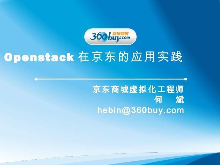 Openstack 在京东的应用实践        京东商城虚拟化工程师                   何    斌         hebin@360buy.com