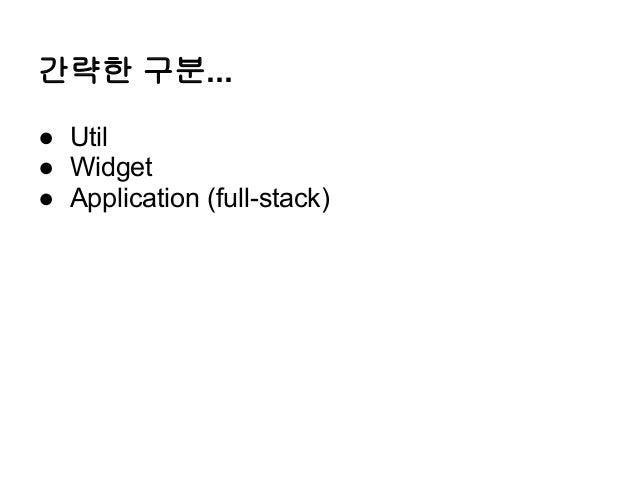 간략한 구분... ● Util ● Widget ● Application (full-stack)
