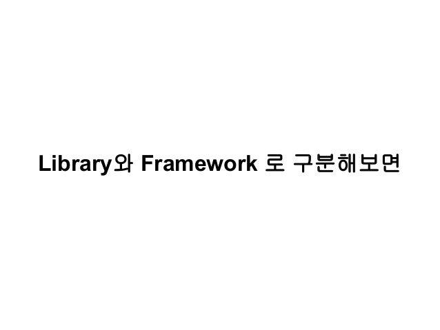 Library와 Framework 로 구분해보면