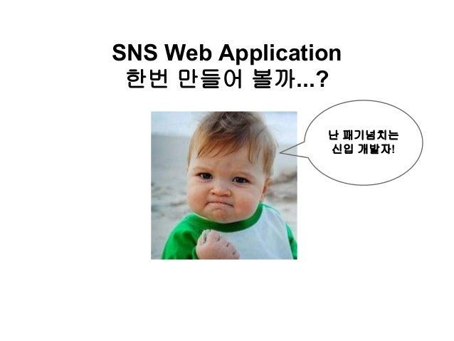 SNS Web Application 한번 만들어 볼까...? 난 패기넘치는 신입 개발자!