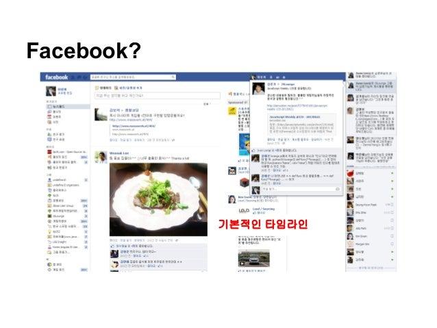 Facebook? 기본적인 타임라인