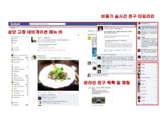상단 고정 네비게이션 메뉴 바 비동기 실시간 친구 타임라인 온라인 친구 목록 및 채팅