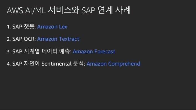 AWS AI/ML 서비스와 SAP 연계 사례 1. SAP 챗봇: Amazon Lex 2. SAP OCR: Amazon Textract 3. SAP 시계열 데이터 예측: Amazon Forecast 4. SAP 자연어 S...