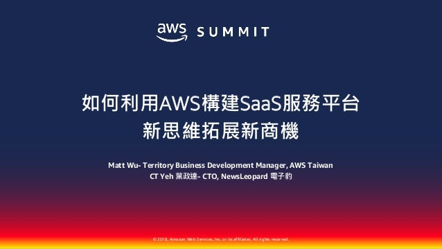產業轉型:如何利用AWS構建SaaS服務平台,新思維拓展新商機 (Level: 200)