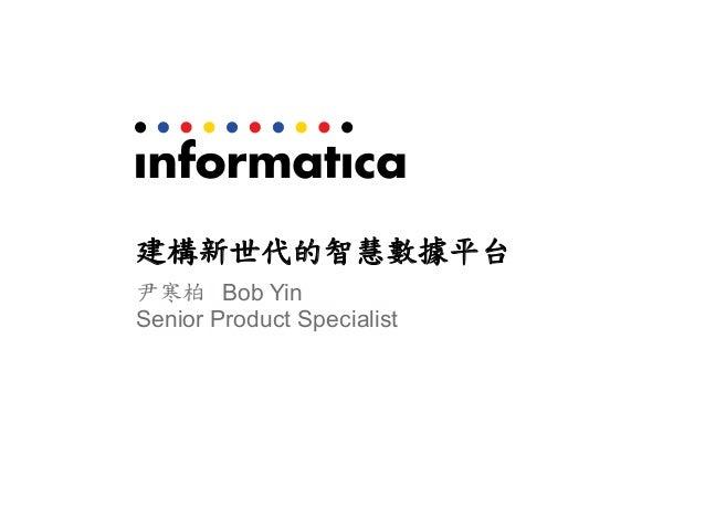 建構新世代的智慧數據平台     尹寒柏    Bob Yin Senior Product Specialist