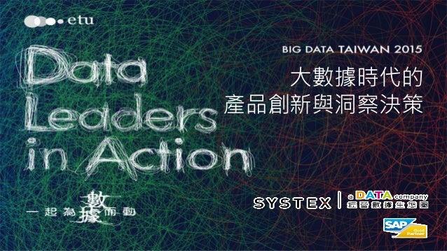 1 大數據時代的 產品創新與洞察決策