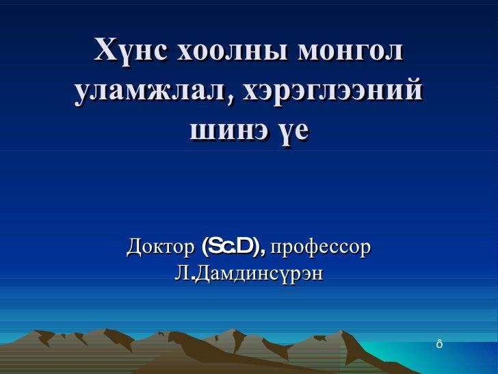 Хүнс   хоолны   монгол   уламжлал ,  хэрэглээний   шинэ   үе Доктор  (Sc.D),  профессор   Л . Дамдинсүрэн ô