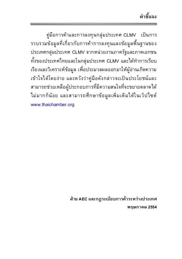 คู่มือการค้าและการลงทุนกัมพูชา Trade and investment_guide_cambodia Slide 2