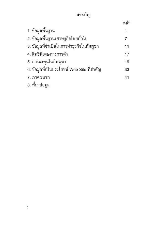 คู่มือการค้าและการลงทุนกัมพูชา Trade and investment_guide_cambodia Slide 3