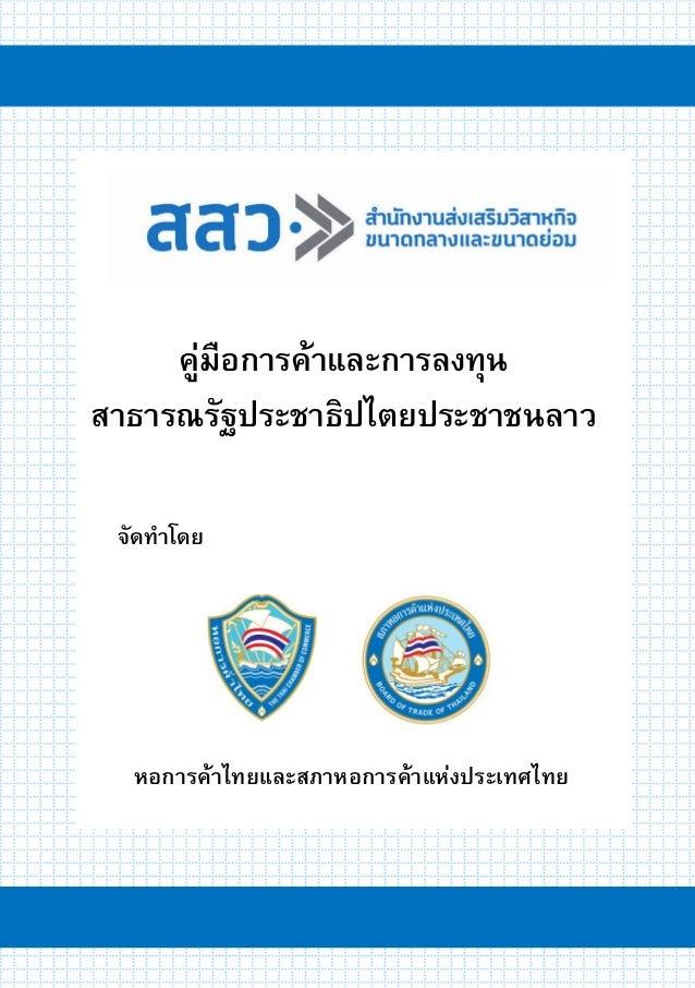 คู่มือการค้าและการลงทุนสาธารณรัฐประชาธิปไตยประชาชนลาว 1 คู่มือการค้าและการลงทุน สาธารณรัฐประชาธิปไตยประชาชนลาว หอการค้าไทย...