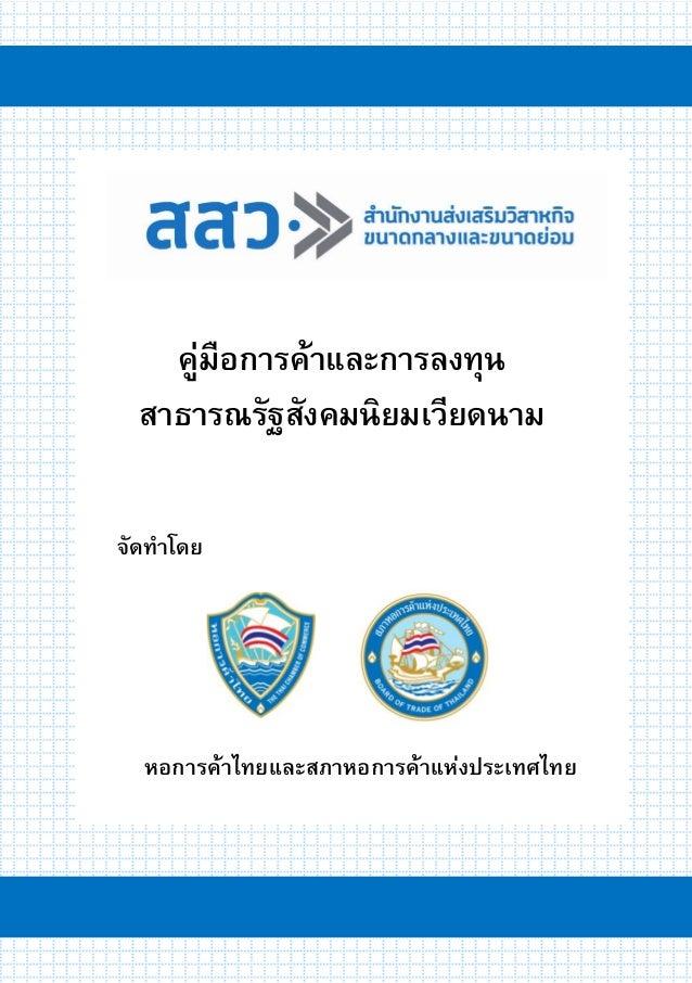 คู่มือการค้าและการลงทุนสาธารณรัฐสังคมนิยมเวียดนาม 1 จัดทาโดย คู่มือการค้าและการลงทุน สาธารณรัฐสังคมนิยมเวียดนาม หอการค้าไท...