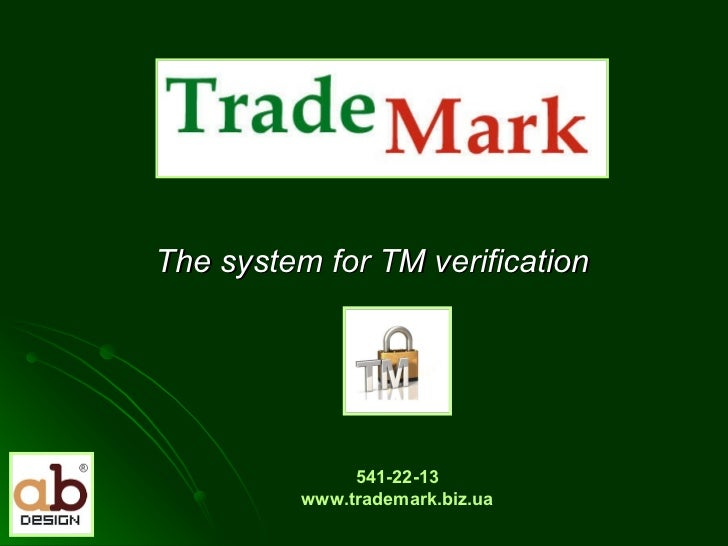 The system for TM verification   541-22-13 www. trademark.biz.ua