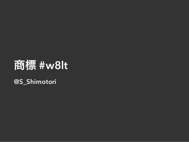 商標 #w8lt @S_Shimotori
