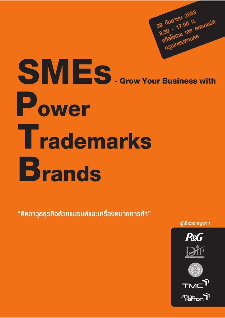 Trademarks and-brands-seminar