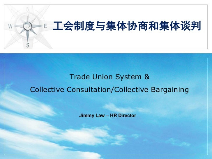 工会制度与集体协商和集体谈判           Trade Union System &Collective Consultation/Collective Bargaining             Jimmy Law – HR Dire...